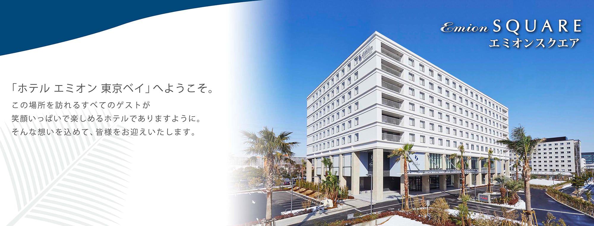 公式】ホテル エミオン東京ベイ/東京ディズニーリゾート®パートナー