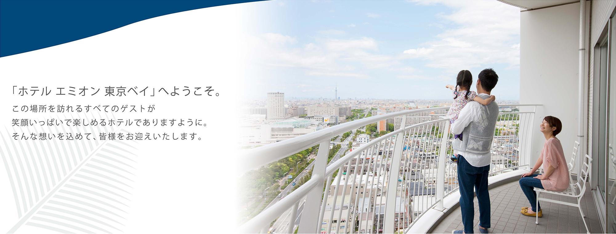 ホテルエミオン東京ベイ|東京ディズニーランドホテルの口コミ比較と格安