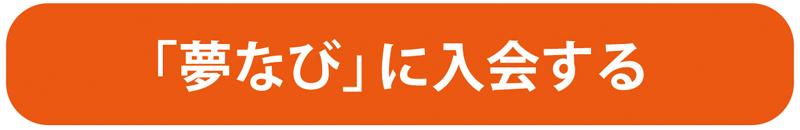 yumenavi_nyukai.jpg