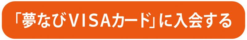 yumenavi_nyukai_visa.jpg