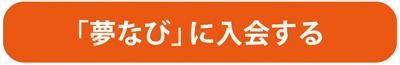 yumenavi_nyukai_size50%.jpg